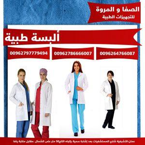 ألبسة طبية